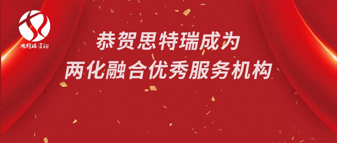 重磅来袭!必威体育直播上榜2019年度江苏省必威体育比分开户融合贯标优秀服务机构名单!